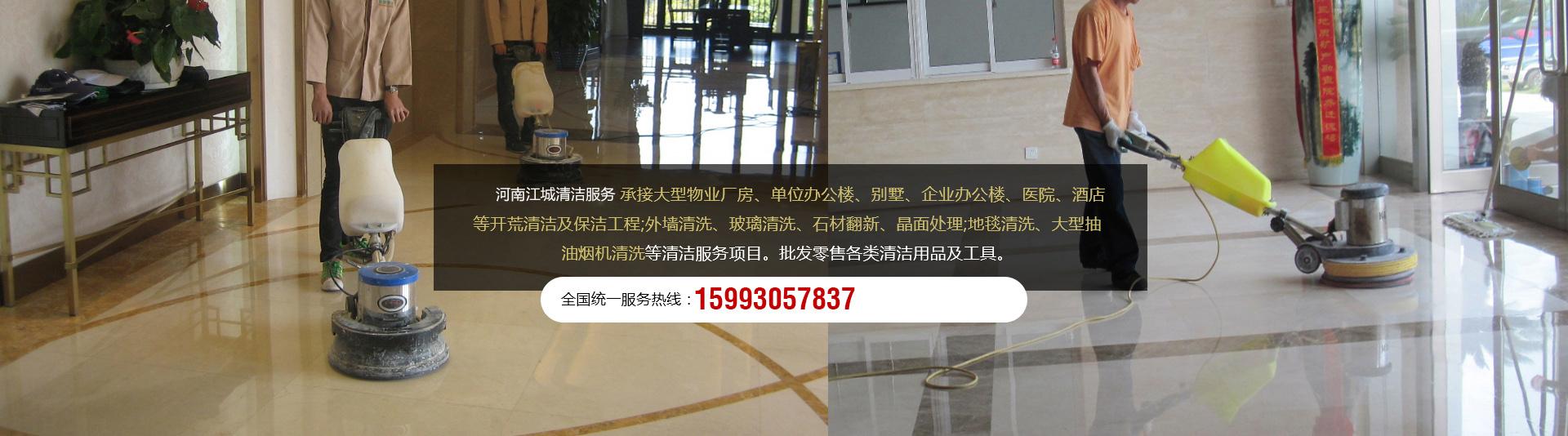 :新乡外墙bwinchina平台|郑州玻璃bwinchina平台|濮阳石材翻新|晶面处理|地毯bwinchina平台|大型抽油烟机bwinchina平台