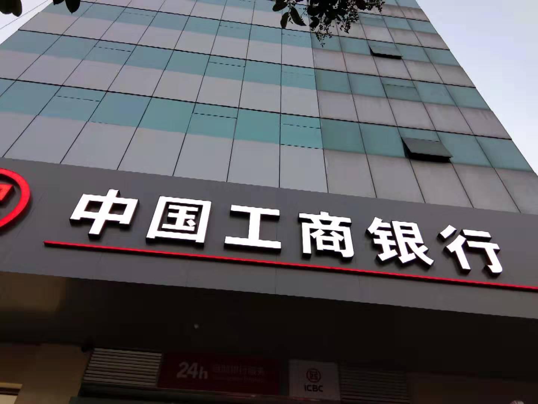 中国工商银行办公大楼